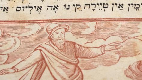 ספרות עם ישראל